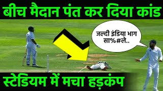Ind Vs NZ Match Highlights | Ind tour of NZ | मैदान पर मच गया हड़कंप | India Cricket Team | Ind NZ