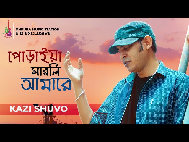 Poraiya Marli Amare by Kazi Shuvo song Download