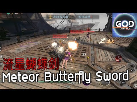 Meteor Butterfly Sword MOBILE first look 10 min gameplay