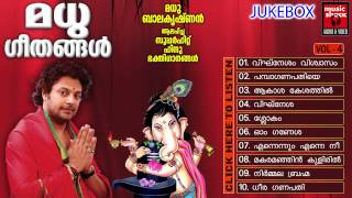 Hindu Devotional Songs Malayalam | Madhu Geethangal Vol.4 | Ganapathi Devotional Songs Jukebox