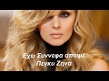 Download Έχει Σύννεφα Απόψε   Πέγκυ Ζήνα MP3 song and Music Video