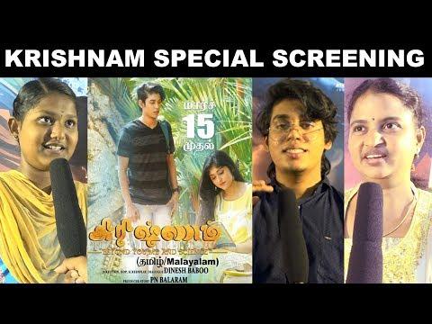 Krishnam Movie Special Screening   Akshay Krishnan   Ashwaria Ullas   Dinesh Baboo