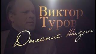 ДОКУМЕНТАЛЬНЫЙ ФИЛЬМ | ВИКТОР ТУРОВ. ДЫХАНИЕ ЖИЗНИ