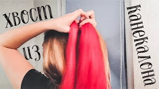 Красивый Хвост из Гофрированного Канекалона 😱Обучение Прическам | Своими руками | Ponytail Hairstyle