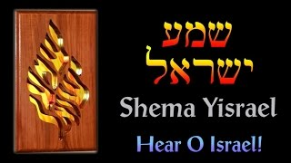 Reflections   Shema Yisrael