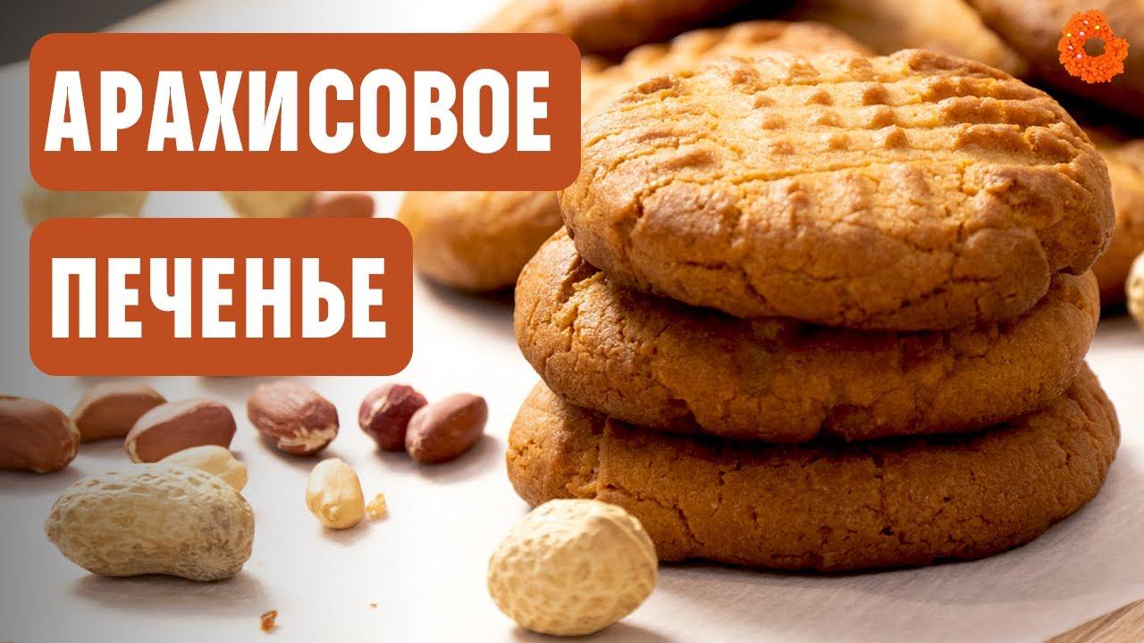 Арахисовое печенье: ИДЕАЛЬНОЕ к ЧАЮ! 🍩 ПРОФИтроля
