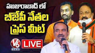 BJP Leaders Press Meet LIVE   Etela Rajender   Huzurabad   V6 News