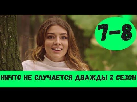 НИЧТО НЕ СЛУЧАЕТСЯ ДВАЖДЫ 2 СЕЗОН 7 СЕРИЯ (сериал, 2020) Анонс, Дата выхода