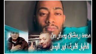 بالفيديو- محمد رمضان يسخر من الطيار اشرف ابو اليسر بطريقة غريبة