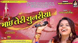 Kajal Maheriya   માઇ તેરી ચુનરિયા Live DANDIYA 1   Studio Saraswati   FULL HD VIDEO