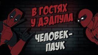 В гостях у Дэдпула: Человек-Паук