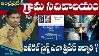 Important General Science Topics in Telugu for all AP Grama Sachivalayam Jobs 2019 | Vyoma Daily