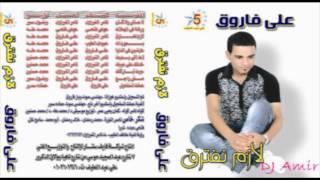 Aly Farouk - Be3on Allah / على فاروق - بعون الله