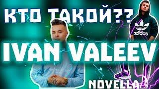 КТО ТАКОЙ IVAN VALEEV - Novella / ПОЧЕМУ ОН ХАЙПАНУЛ