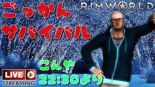 今夜も極寒サバイバル RimWorld Live #13 ゲーム実況プレイ 日本語 PC Steam リムワールド [Molotov Cocktail Gaming]