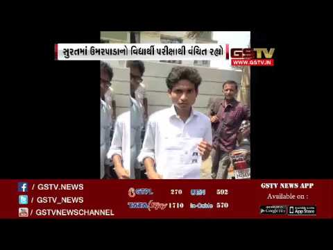 Surat:  Umarpada student  got late in finding a school center was not allowed to sit in the exam