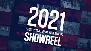 2021 서울영상고 학생작품 SHOWREEL !!