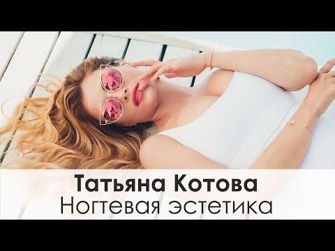 Голая Татьяна Котова + личные фото