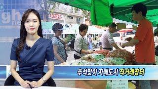 강북구, 추석맞이 자매도시 직거래장터 열어