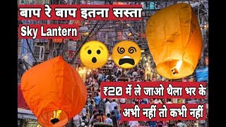 Cheapest Sky Lanterns(Candle Light) for Diwali Stash  | Best Place to buy Diwali Stash