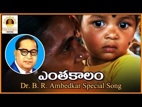Telugu Sentimental Songs about Ambedkar   Yenthakalam Folk Songs   Panchasheel creations