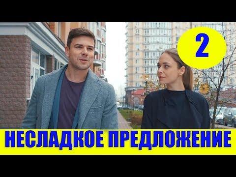 НЕСЛАДКОЕ ПРЕДЛОЖЕНИЕ 2 СЕРИЯ (сериал, 2020) на Интере Дата выхода