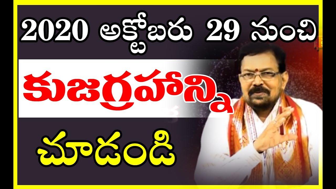 2020 అక్టోబర్ 29 నుంచి కుజ గ్రహాన్ని చూడండి - చంద్రమంగళ యోగం | Pranati TV