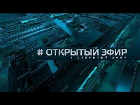 ОТКРЫТЫЙ ЭФИР. Выпуск от 21.05.2020 г.
