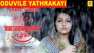Oduvile Yathrakayi # Georgettans Pooram (Lyrical Video) Dileep | Rajisha Vijayan , K. Biju