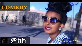New Eritrean Comedy 2018 'Mekik' By Fekadu Tiku