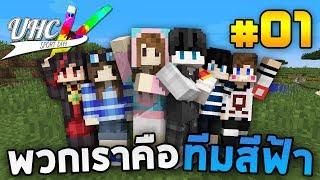 Minecraft UHC TH Season 5 #01 - พวกเราคือทีมสีฟ้า