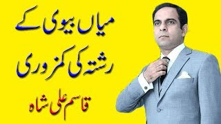 Husband and Wife Relationship | Motivational Talk by Qasim Ali Shah 2/3