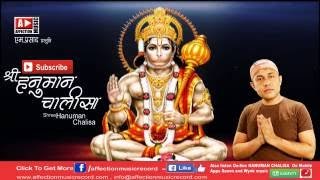 Shree Hanuman Chalisa By Nitesh Raman