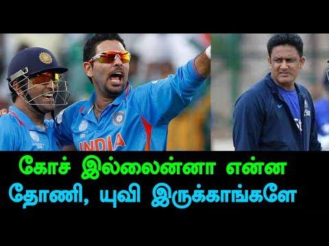 Yuvaraj,Dhoni Can Mentor The Indian Team Says Sanjay Bangar - Oneindia Tamil