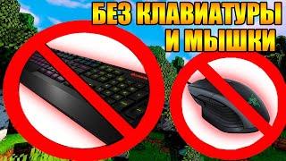 🚫Как пройти майнкрафт без клавиатуры и мышки?
