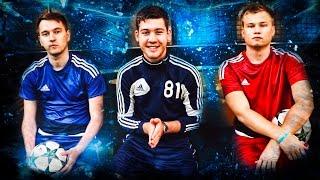 FIFA 17  В РЕАЛЬНОЙ ЖИЗНИ