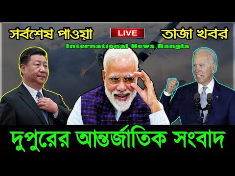 International News Today 16 Apr'21 | World News |  International Bangla News | BBC I Bangla News
