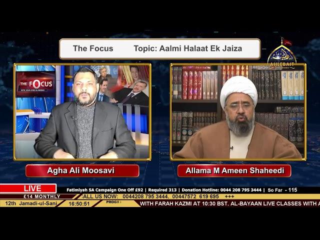 The Focus - Allama Amin Shaheedi - Agha Ali Moosavi - Ahlebait TV - 26th Jan 2021