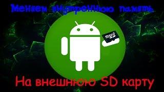 Как заменить внутреннюю память на внешнюю SD карту на Android(Подробное описание как заменить внутреннюю память на внешнюю SD карту и при этом не превратить телефон или..., 2014-08-05T21:37:53.000Z)