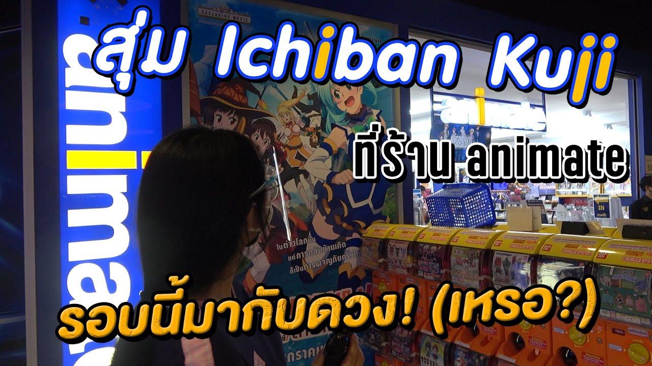 สุ่มฉลาก Ichiban Kuji ร้านanimate ลุ้นรางวัลใหญ่ กับการ์ตูนที่ไม่เคยเปิด!