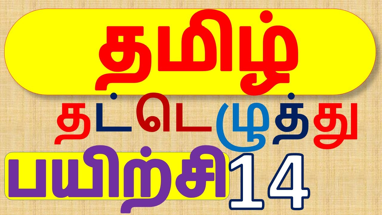 Tamil Typewriting Lessons Part 14     How to Learn Tamil Typing Easy Way Classes Tamil   Koodalnagar