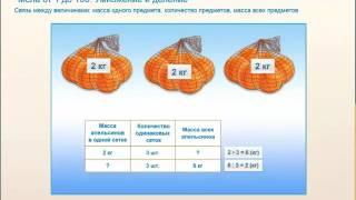 связь между величинами масса и количество предметовмасса, весы, килограм