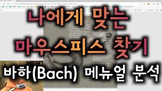 장비 리뷰 채널 #13 바하(Bach) 트럼펫 마우스피…