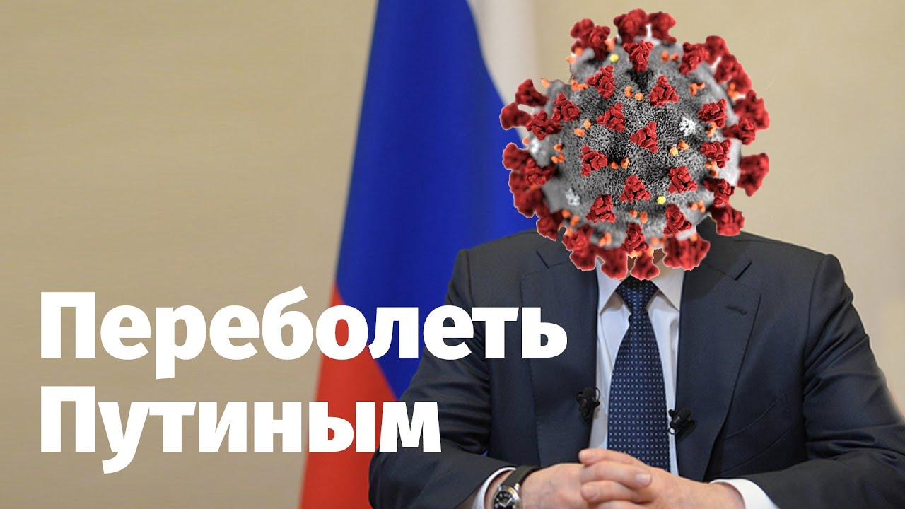 Лев Шлосберг: «О чём главном не сказал Путин в обращении к народу»