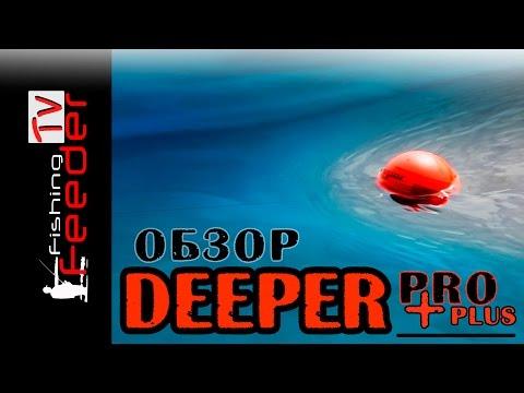 Обзор Deeper Pro Plus (Feederfishing.tv)