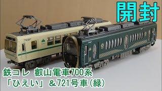 鉄道模型Nゲージ【鉄コレ】叡山電車700系観光列車「ひえい」・721号車(緑)の開封