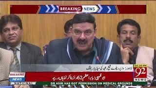 Sheikh Rasheed's Media Talk In Lahore   17 Nov 2018   Headlines   92NewsHD