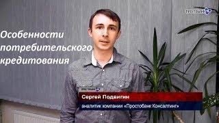 видео Особенности российского кредитования