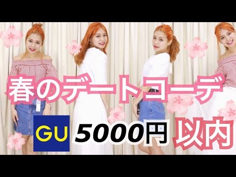 【春デート】激安!着まわし放題!GUのプチプラデートコーデ!