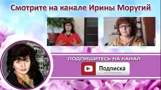Женские Практики! Что делает женщину, ПРИЗОМ для мужчины? Ирина Моругий